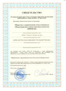 Свидетельство об аккредитации в СРО
