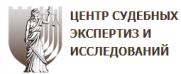 АНО «Центр судебных экспертиз»