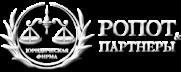 Ропот и Партнеры (юридические услуги)