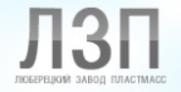 ОАО «Люберецкий завод «Пластмасс»