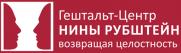 Гештальт-центр Нины Рубенштейн