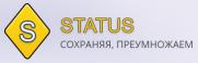 ООО «СТАТУС-XXI» (страховой брокер)