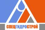 ООО «СпецГидроСтрой»
